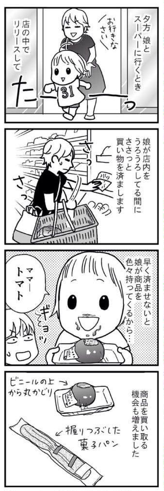 【悲報】スーパーに女児を放流している間に買い物するのってアリ?