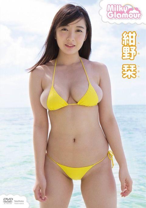 【勃起注意】 「ほとんど裸でした」、すごいFカップの新人グラドル・紺野栞がデビュー (画像あり)