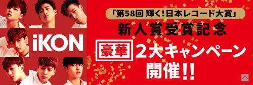 【賄賂】『日本レコード大賞』最優秀新人賞に選ばれた韓流グループ『iKON』の買収情報ががリークされる