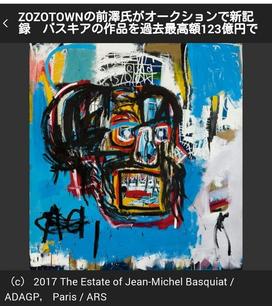 【画像】ZOZOTOWN社長が123億円で落札したバスキアの絵wwwwww