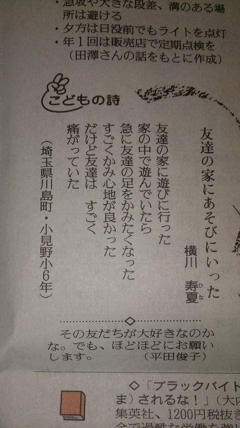【衝撃】 横山寿夏ちゃん(小6)が書いた詩がマジキチすぎるんだが・・・