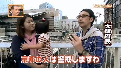 性格悪い県民と言えば?有識者「京都」一般人「京都」なんJ民「京都」なぜなのか…