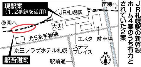【鉄道】北海道新幹線・札幌駅のホームの位置は「現札幌駅案が基本」、JR北海道が修正…札幌市や北海道などの反発に配慮