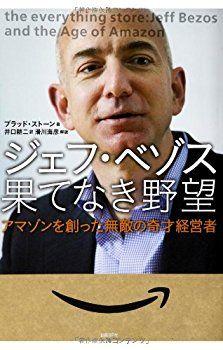 Amazonって儲かってないんじゃなかったの?CEOのジェフ・ベゾスが世界富豪ランキングで2位に あのバフェットを抜いてしまう