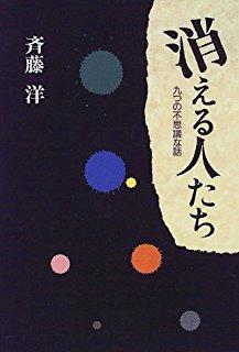 日本の行方不明者、年間「80,000人超え」← これ