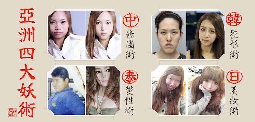 【画像】アジアの4大邪術