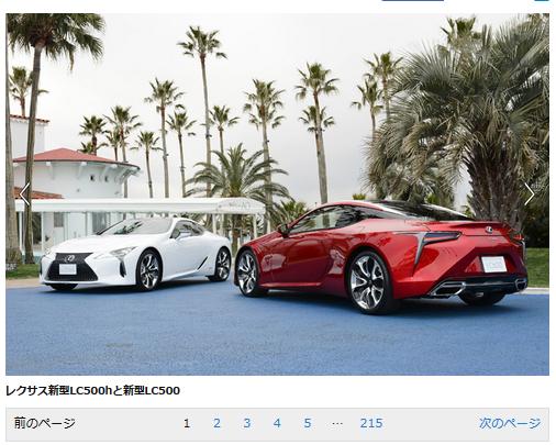 お値段1300万円の「レクサス新型LC」が売れまくっているという事実・・・受注が目標の36倍 納車まで3年待ちか