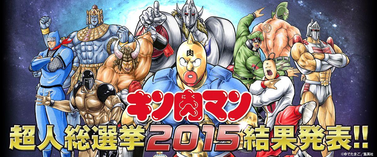【キン肉マン】超人総選挙2015結果発表!!!1位はなんと!!!