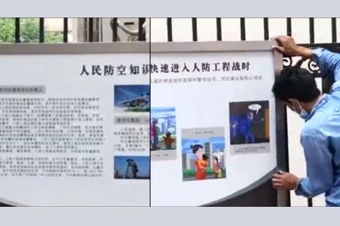 2020-7-29_Beijing_anti-aircraft_war