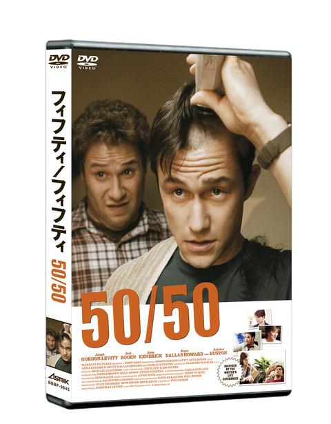 5050_sellDVD_3D