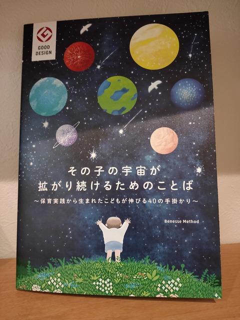 子育ての本