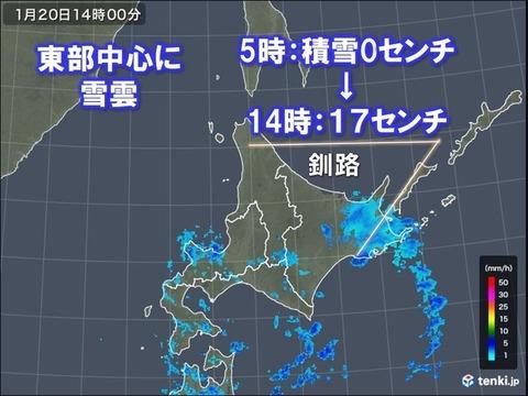 20200120-00004023-tenki-000-1-view
