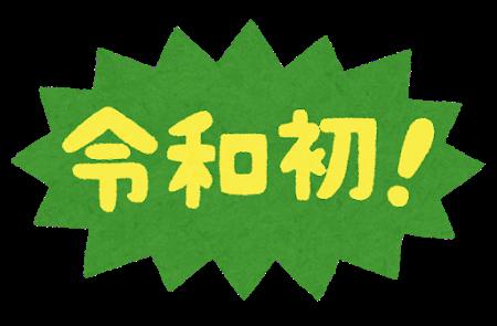 pop_reiwa_hatsu