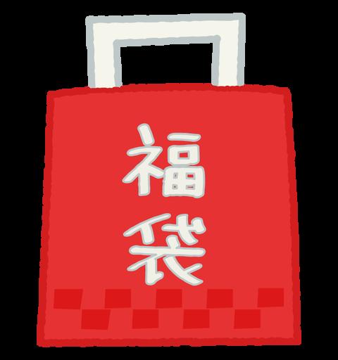 fukubukuro_illust_1398