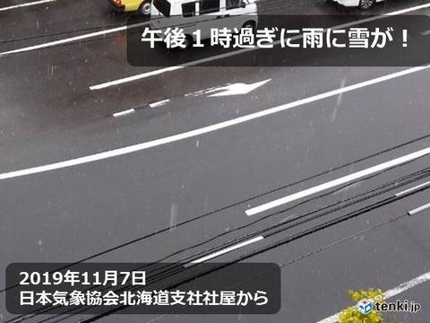 20191107-00003354-tenki-000-1-view