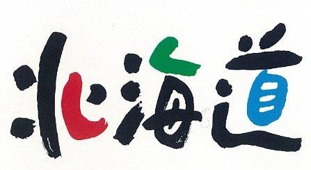 town20150223tamesarerudaichi_logo