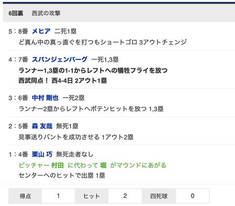 スクリーンショット 2020-11-03 16.37.47