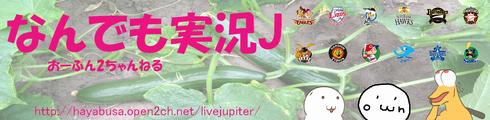 livejupiter-1394640142-75