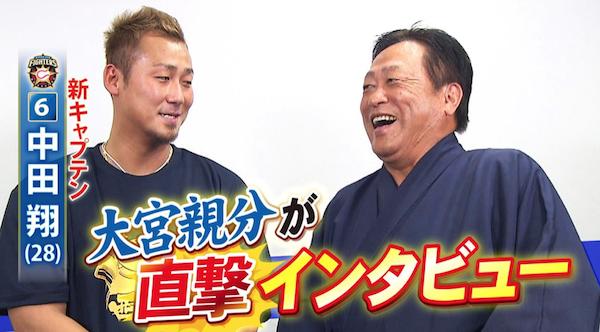中田翔さん「来季は一塁にこだわらない、外野でもいい」