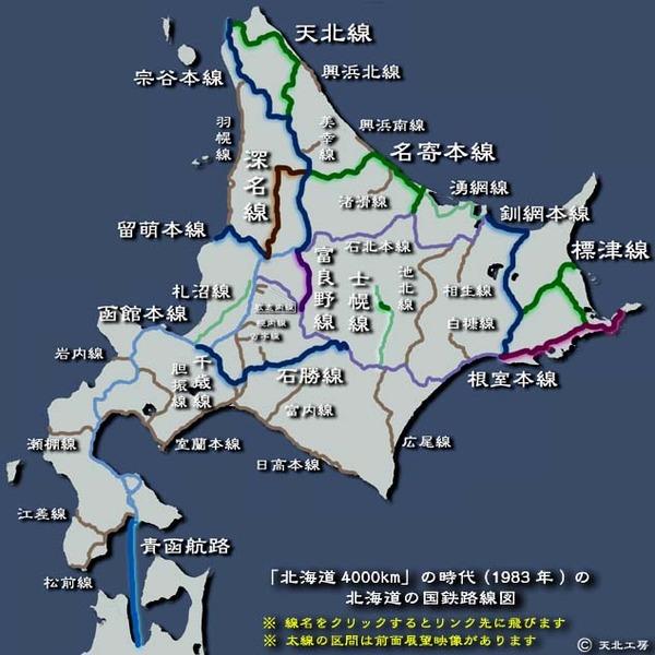 北海道 鉄道 路線 図 昔 - eharrisuci's diary