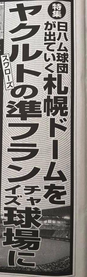 札幌ドームがヤクルトの準本拠地にwwwwwwwwwwww