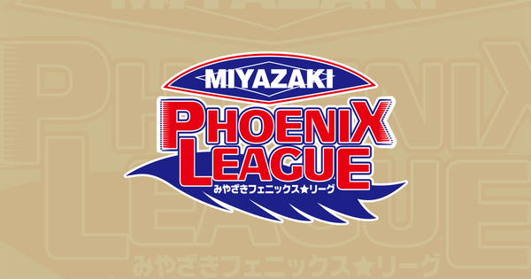 phoenix2020