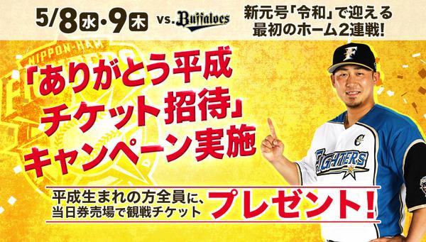 190427_heisei_ticket_740x420_pcsp