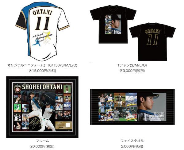 日本ハムが大谷記念グッズ受注開始!Tシャツ、ユニ…功績振り返るデザインに