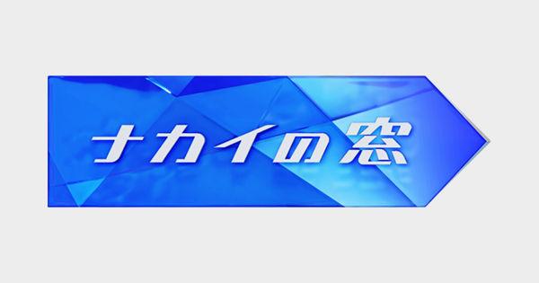 日本テレビ、大谷翔平の嫁にしたい人ベスト3を番組で決める模様
