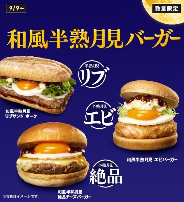 210909_hanjuku_tsukimi_burger_sp_640x700