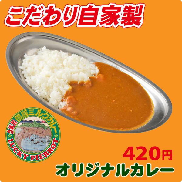 menyu-curry-2018