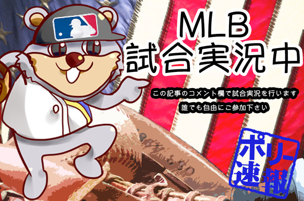 MLB試合実況の記事内バナー