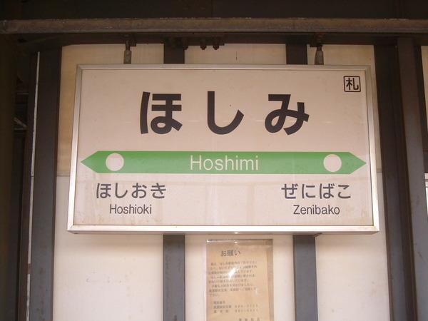 hoshimi-station1