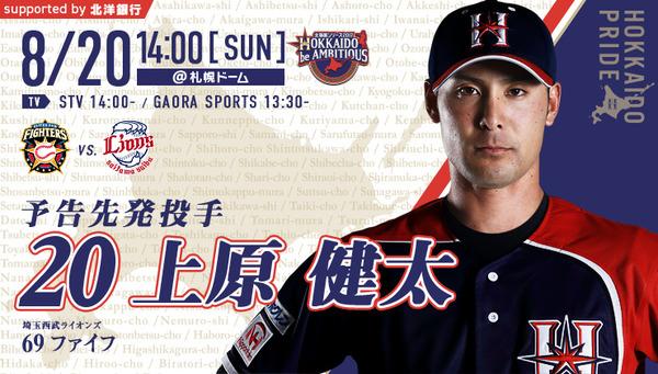 日ハム対西武 試合実況 上原健太が先発 in札幌ドーム 14:00~