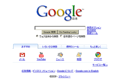 google_searchtop005