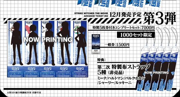 mae-ticket-03