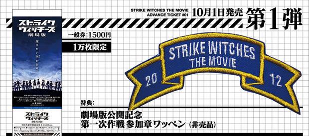 mae-ticket-01