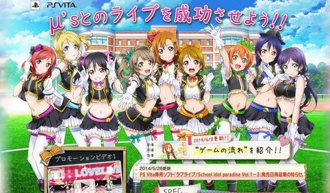 School idol paradise