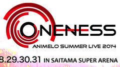 【音楽】「Animelo Summer Live 2014 -ONENESS-」出演アーティスト第1弾発表 sweet ARMS、三森すずこ ほか