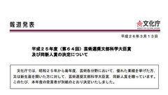 【文化】第64回芸術選奨文部科学大臣賞に鈴木敏夫さん・諸星大二郎さんら18名、新人賞に水樹奈々さんら11名を選出