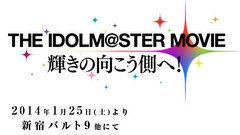 【アイマス】「THE IDOLM@STER MOVIE」、公開3日で観客動員数44万人・興行収入6.45億円に