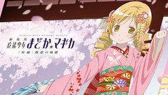 【グッズ】「まどか☆マギカ 生八ツ橋」にマミさんVer.が季節限定で登場 AnimeJapanで先行発売