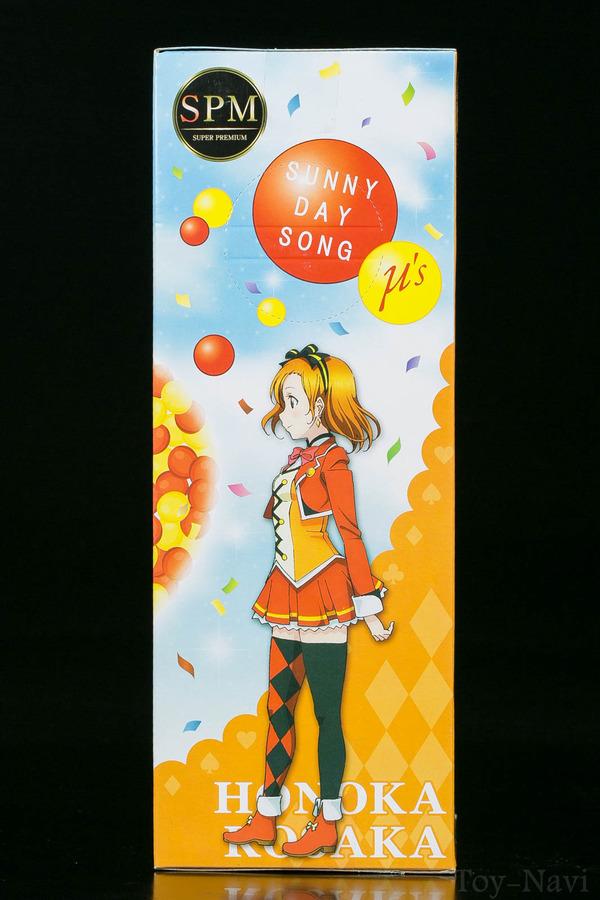 sunny song honoka-6