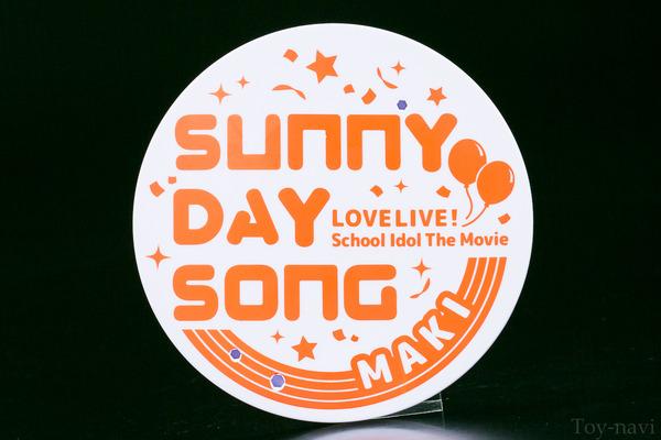 maki sony song-26
