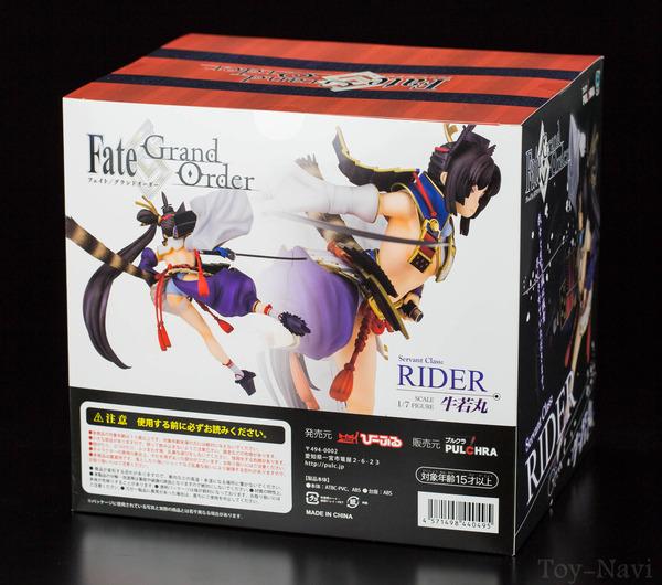rider usiwakamaru-2