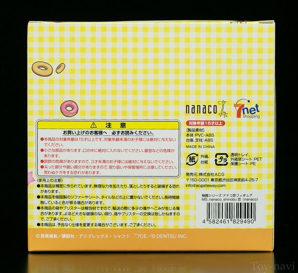 shiobu nanaco-4