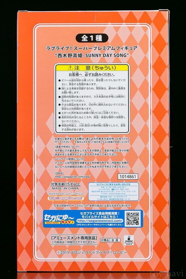 maki sony song-4