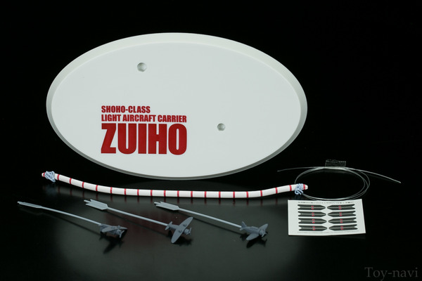 SPM kancore zuihou-7