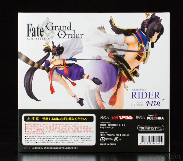 rider usiwakamaru-4