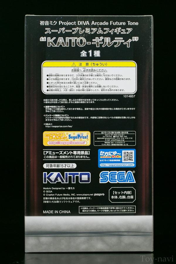 kaito guilty-60